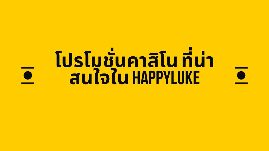 โปรโมชั่นคาสิโน ที่น่าสนใจใน happyluke