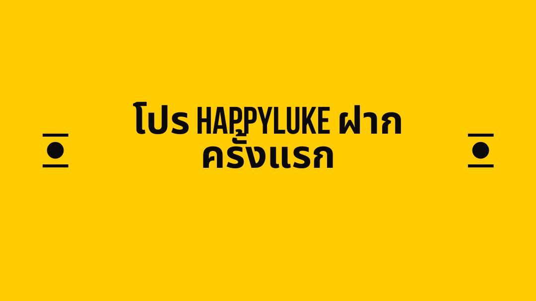 โปร happyluke ฝากครั้งแรก