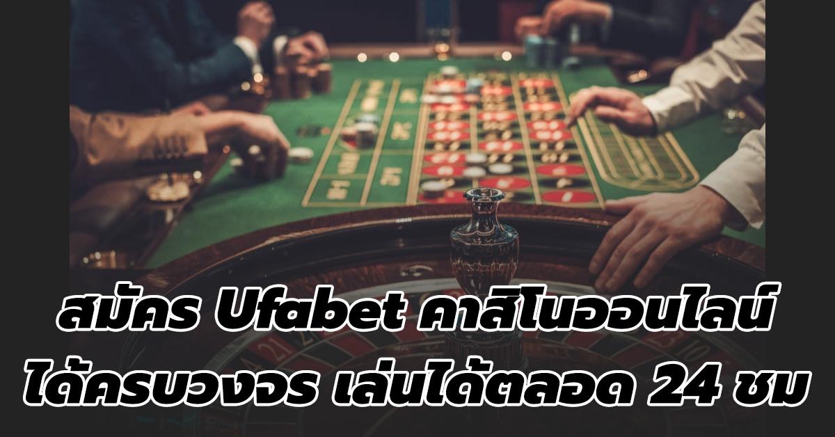 สมัคร Ufabet คาสิโนออนไลน์ได้ครบวงจร เล่นได้ตลอด 24 ชม